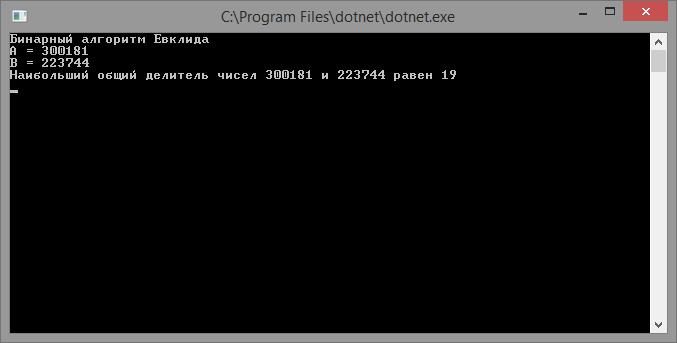 Окно программы бинарный алгоритм Евклида