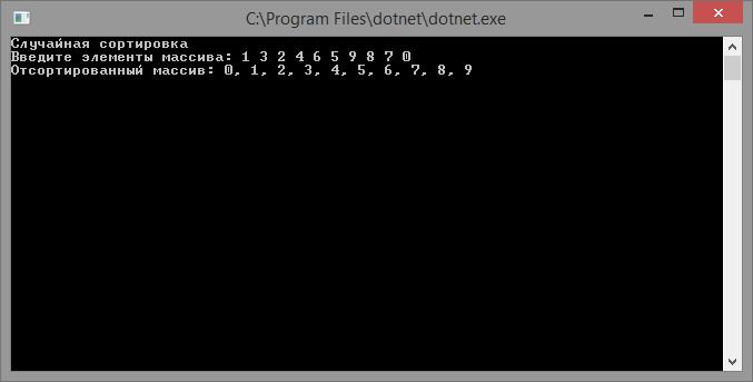 Bogosort array sorting algorithm