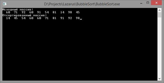 Результат роботи програми сортування бульбашкою