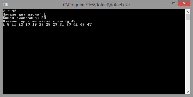 Взаимно простые числа из диапазона 1..50 к числу 42