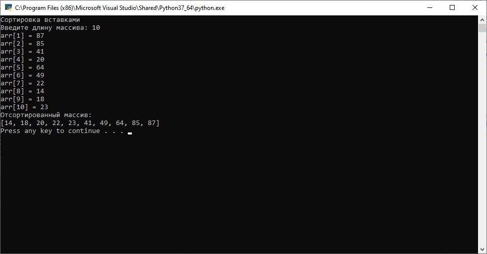 Алгоритм сортировки вставками