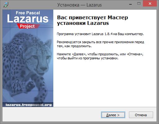Мастер установки Lazarus