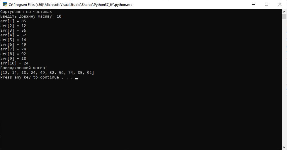 Алгоритм сортування по частинах